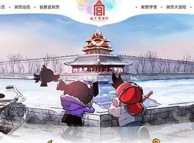故宫博物院青少网站 古典中国风