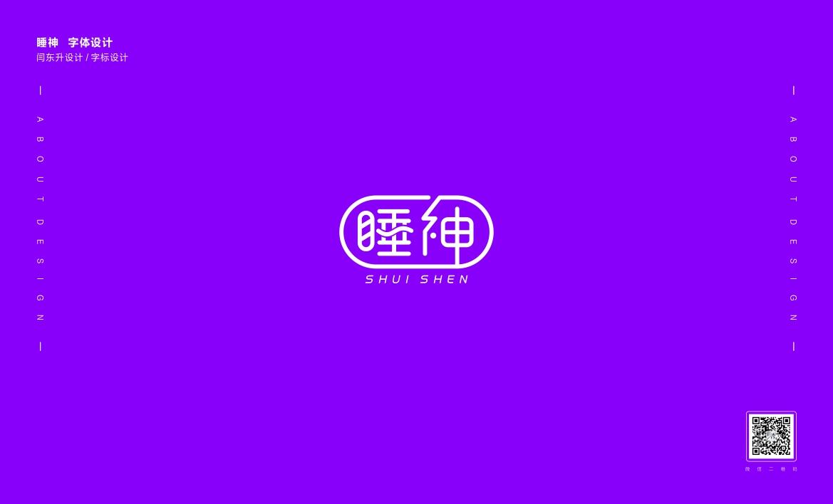 闫东升字标设计