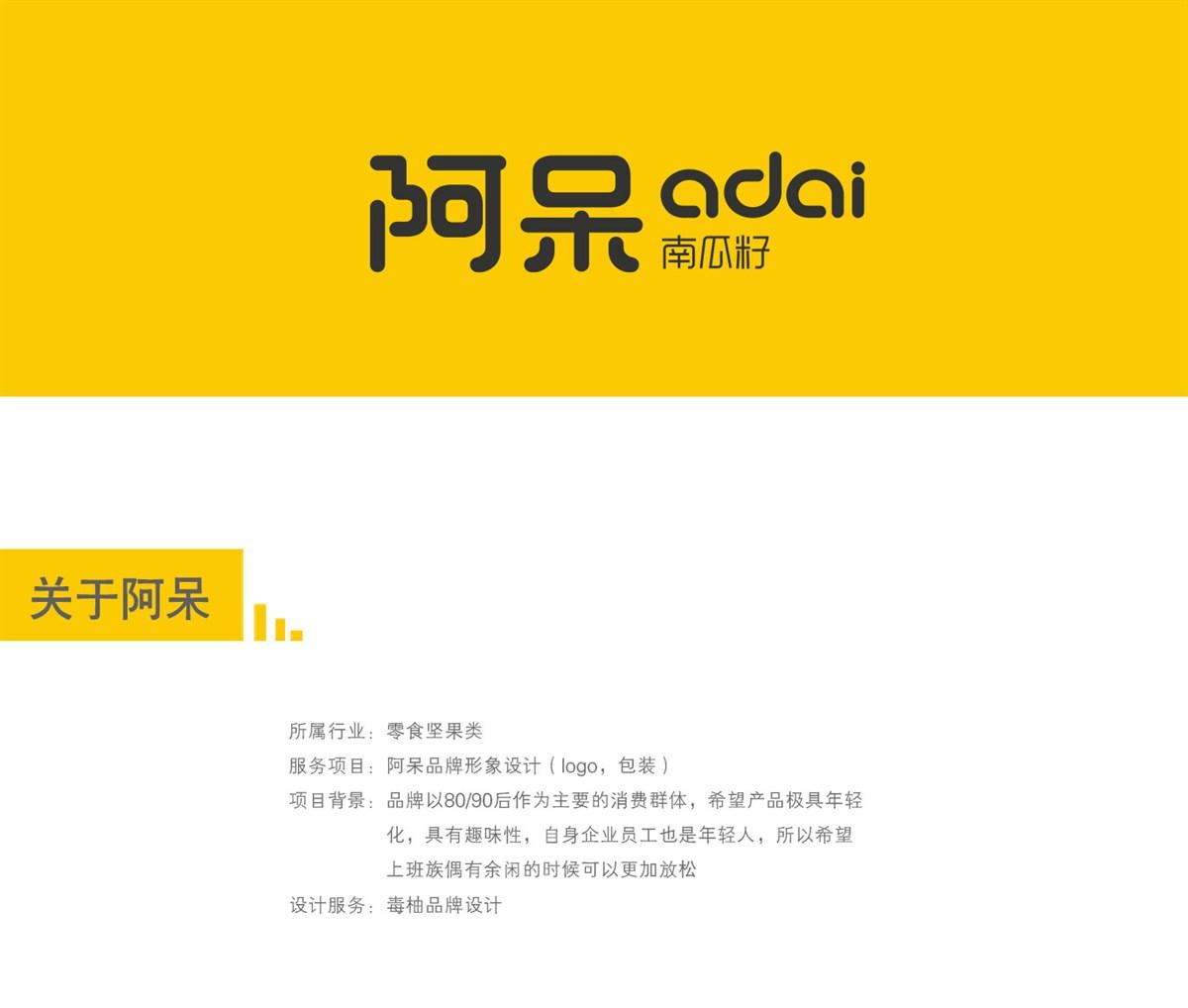阿呆南瓜子品牌形象设计包装设计