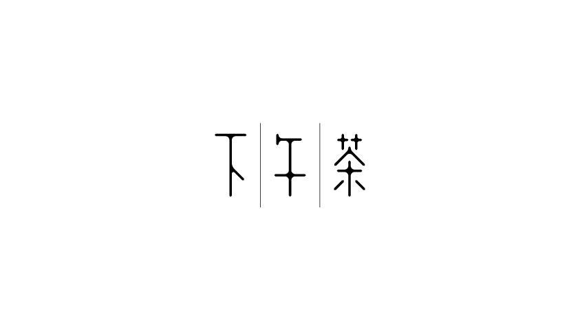 17年丨壹月份字体设计