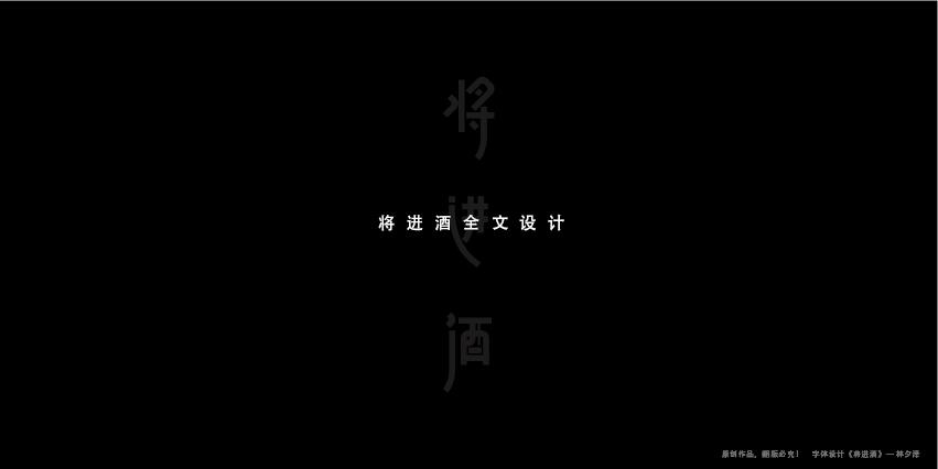 字體設計/將進酒/夕澤