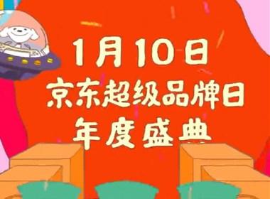 京东超级盛典H5网页