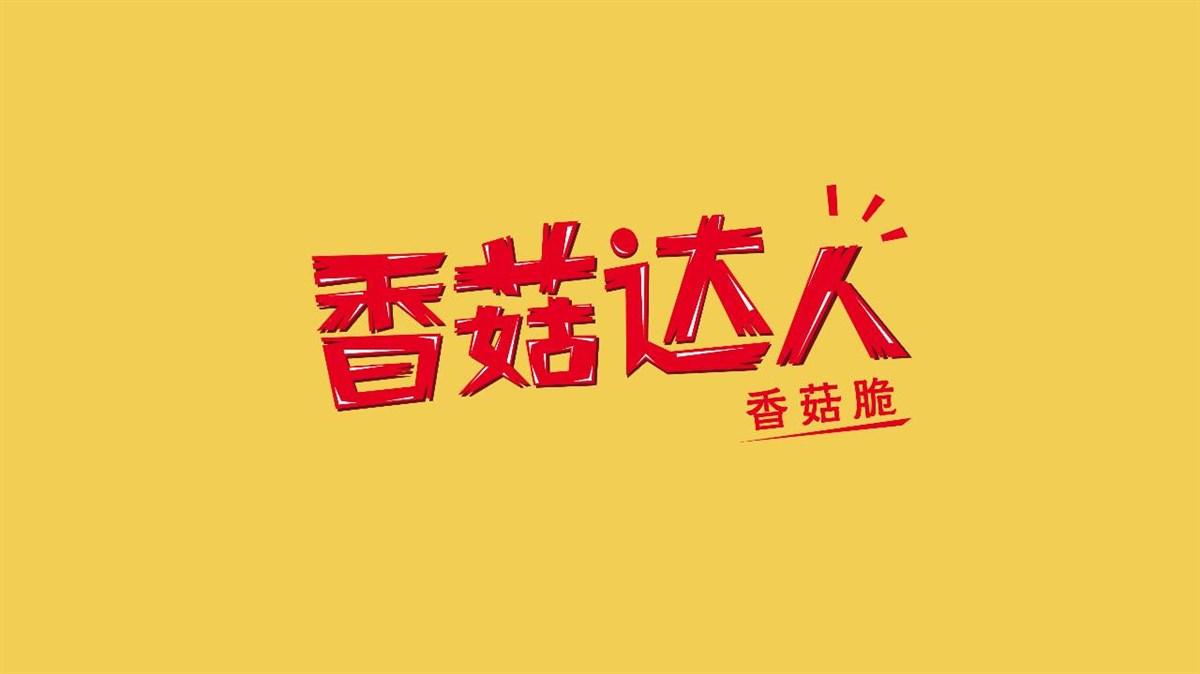 """一粒""""菇达"""",万事""""good""""——新年 · 新作"""