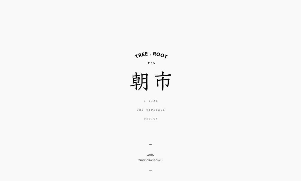 弘弢 . 字研 2017-01