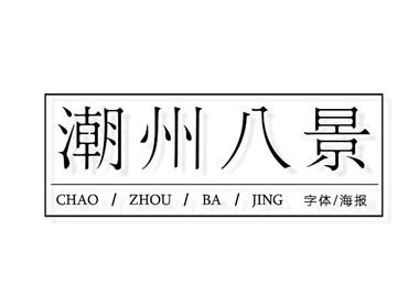字体设计/潮州八景/Jesse`夕泽