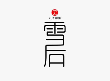 【原创字体设计】年度精选十