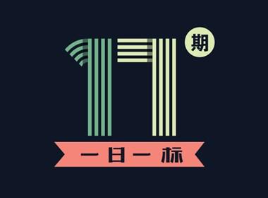 一日一标 017 JianDesign