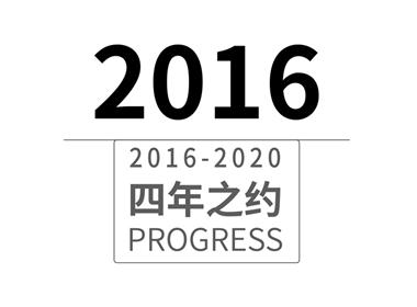 2016作品整合