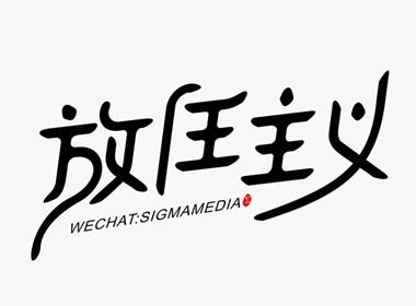 【原创字体设计】年度精选十一