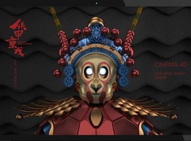 C4D铁甲京戏(钢铁猴)