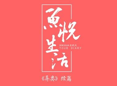 C4D鱼悦生活-在武汉(异类续篇)