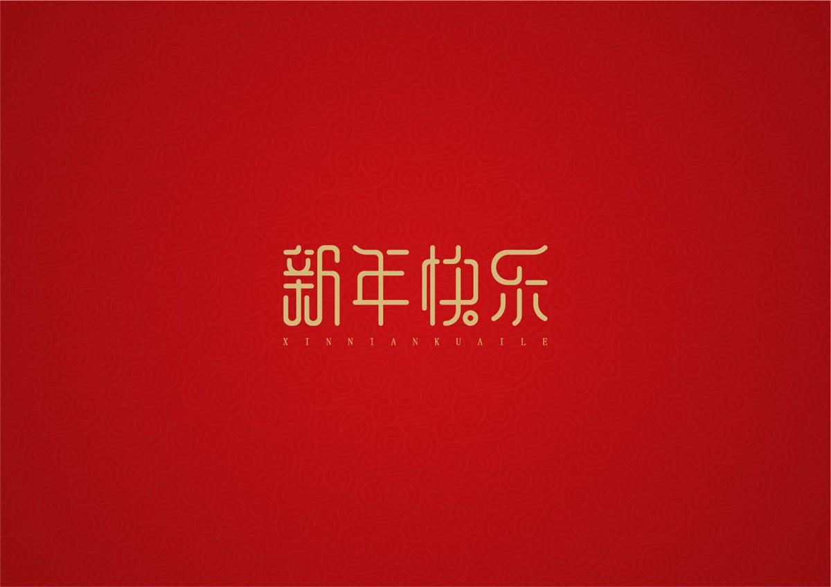 饭团君丨字体设计第三弹
