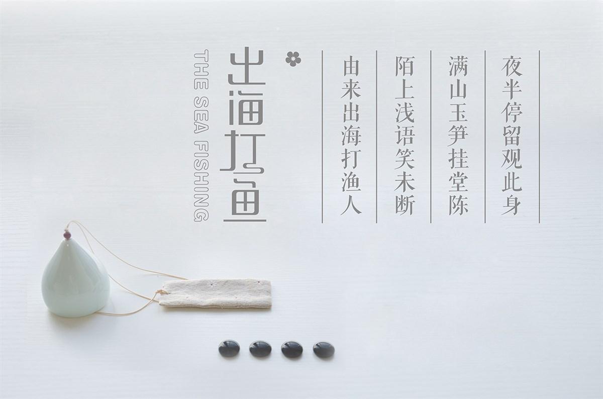 出海打渔 日本料理品牌设计-by 毒柚设计