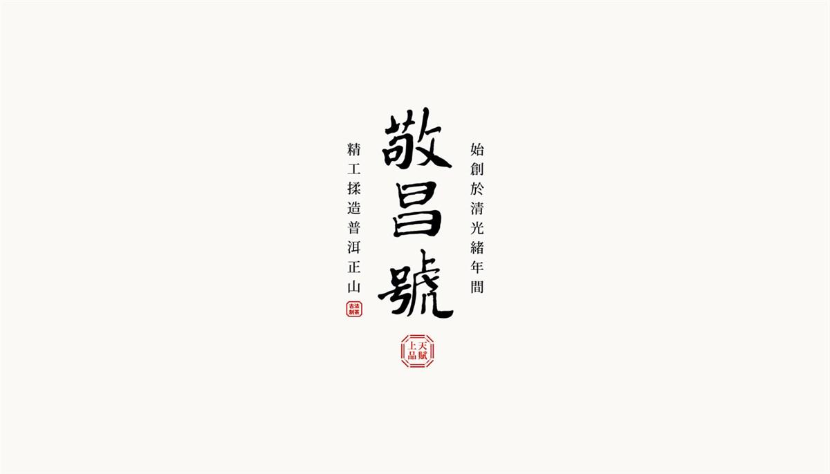 敬昌号普洱茶包装设计