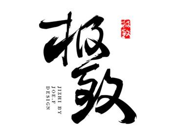 中国风毛笔字体设计