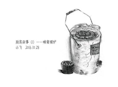 小飞设计:闲人闲事(太原餐饮品牌设计)