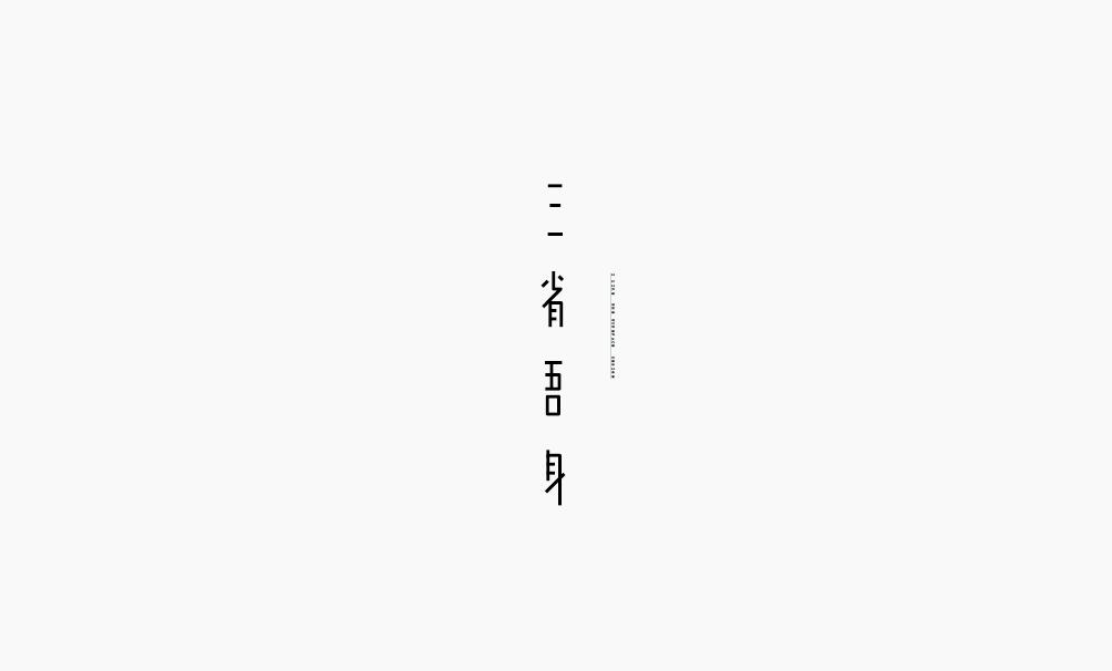 弘弢 . 字研 |第二部分