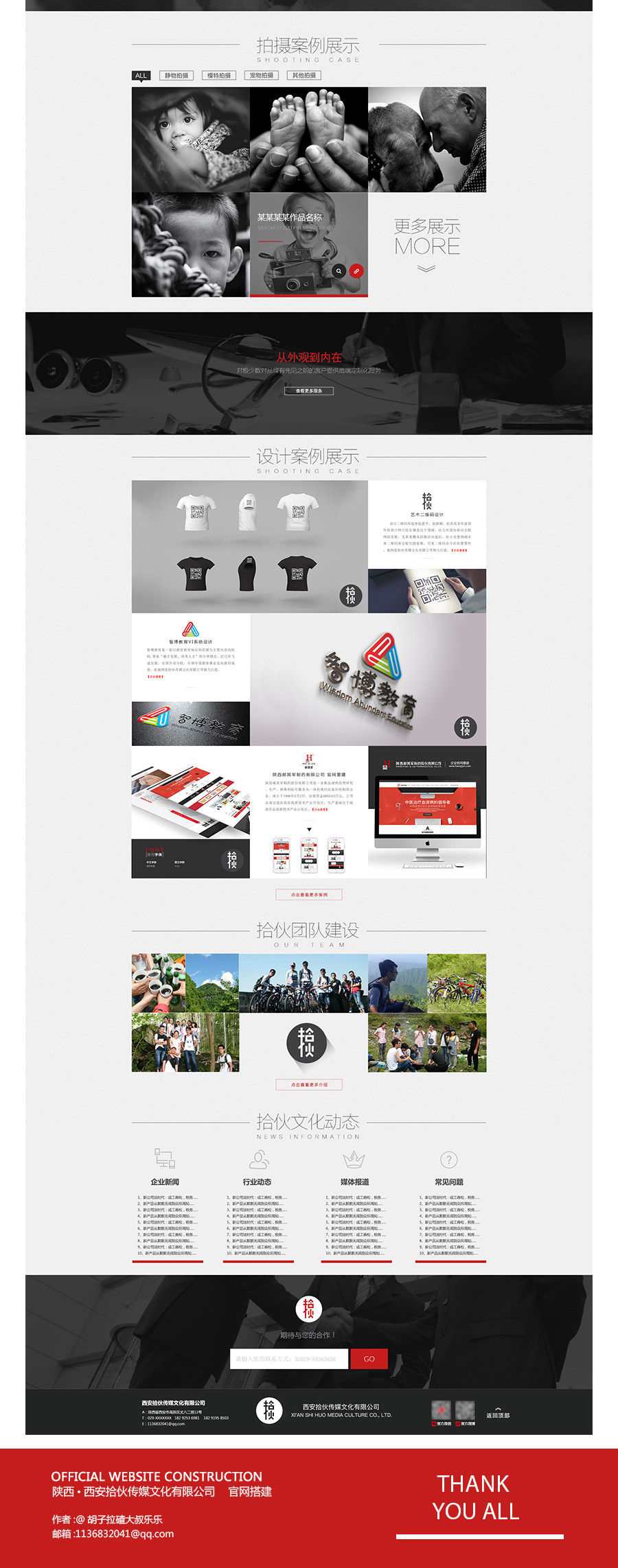 【Morse design】拾伙传媒文化有限公司官网设计