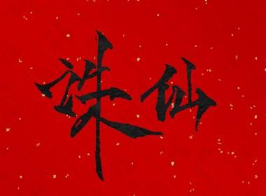 新年吉祥字体书写