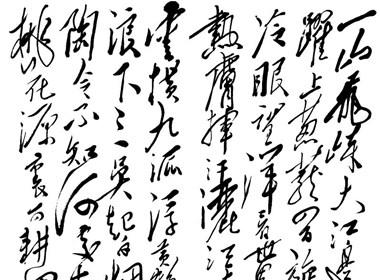 一代伟人毛泽东书法作品欣赏 - 【...