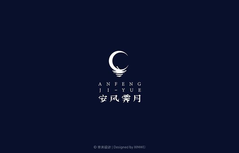 安风霁月文化创意公司LOGO|辛未设计