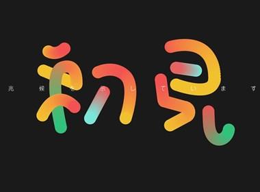 2016年的一些字体练习