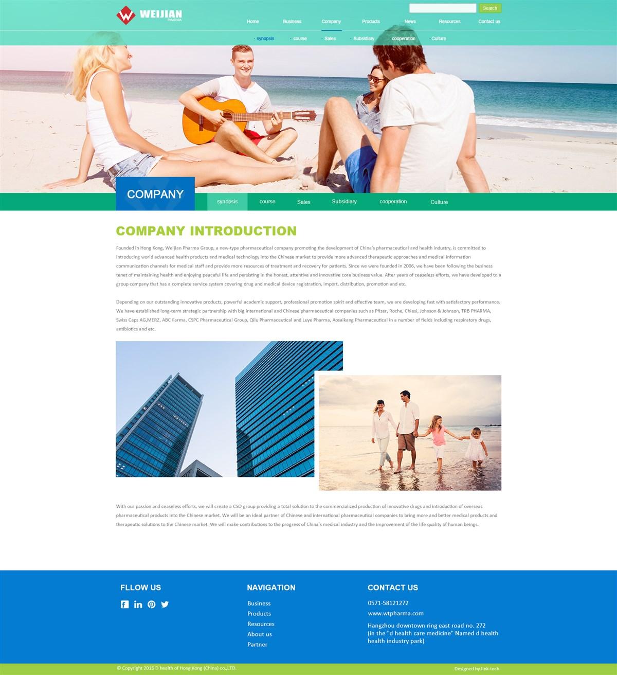 国外药品网站设计