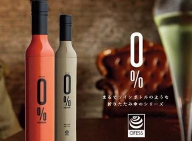創意包裝設計--酷似紅酒的傘