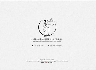 新生代品牌创意设计:绵阳市李白国学文化促进会VIS