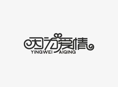 2017 YKSJ  字體設計 第一篇