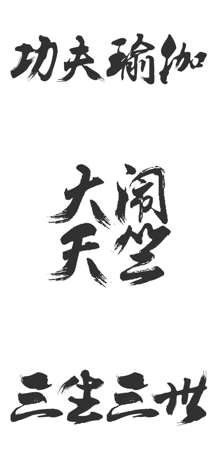 《大闹天竺》《三生三世》《功夫瑜伽》书法字