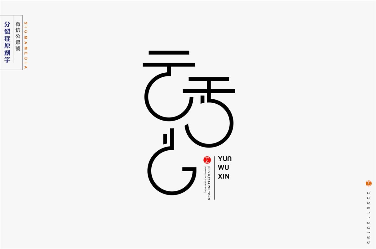 【原创字体设计】年度精选十五