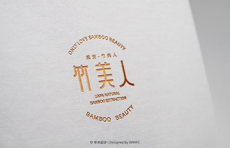 竹美人本色纸(LOGO/包装)|辛未设计
