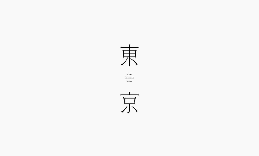 弘弢 . 字研 |第三部分