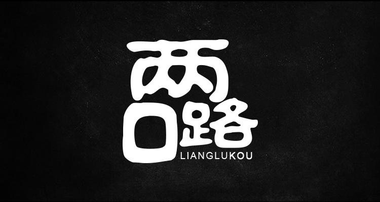 重庆地名书法字