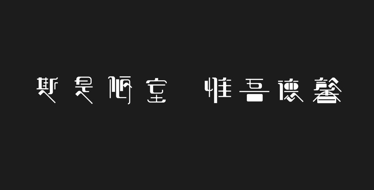 陋室銘/字體設計/Jesse`夕泽