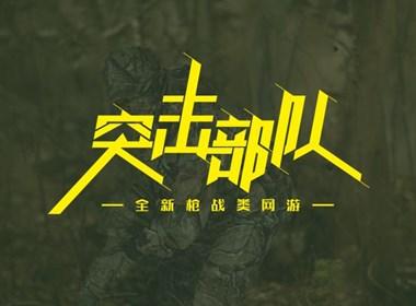 字体练习 - 突击部队