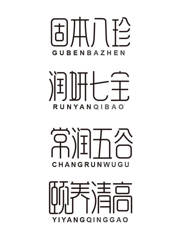 四组描边字体