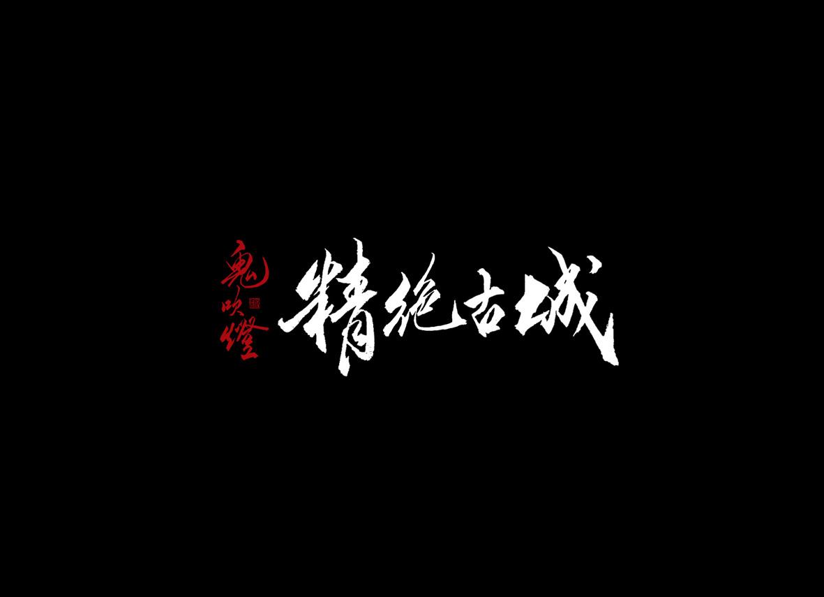 壹柒年-贰月份手书字体(壹)