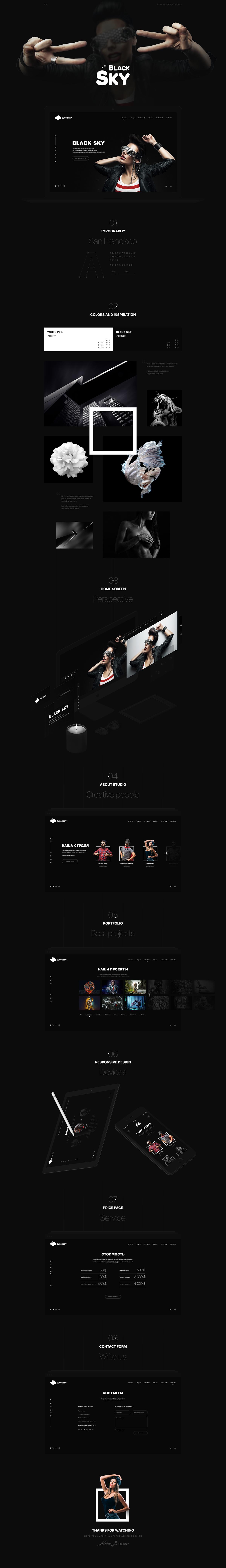 黑色天空网页设计