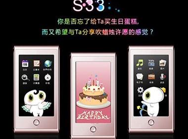 OPPO S33手机界面设计