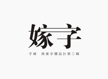 嫁字 | 子峰商业字体设计第二辑