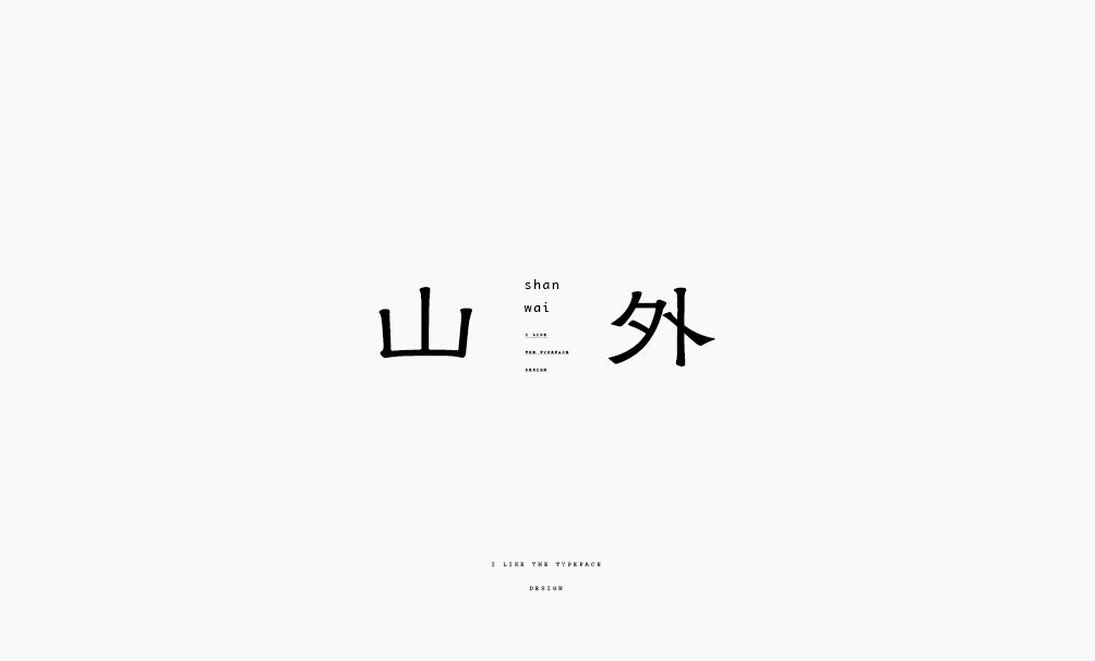 弘弢 . 字研 |第四部分