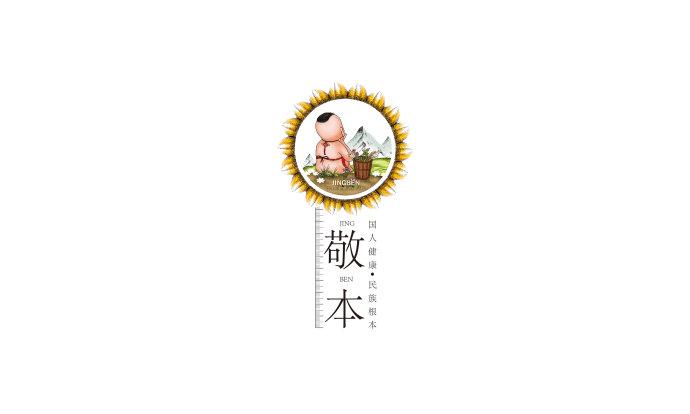 敬•本---国人健康,民族根本——衡水徐桂亮品牌设计