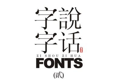 字说字话-字体练习