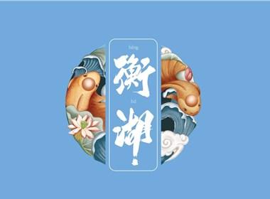 顺风顺水-衡湖水——衡水徐桂亮品牌设计