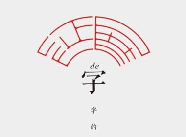 字的延展 | 子峰汉字元素系统案例