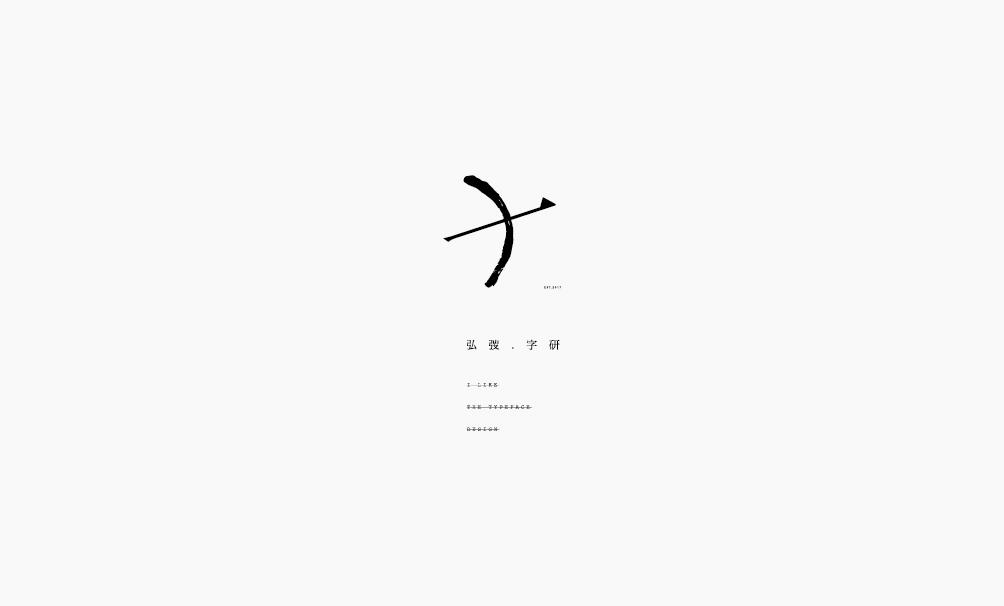 弘弢 . 字研 | 近期品牌标志集合