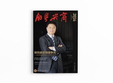 广东省江西兴国商会会刊设计-厚启设计