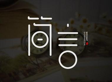 原创字体设计:简言